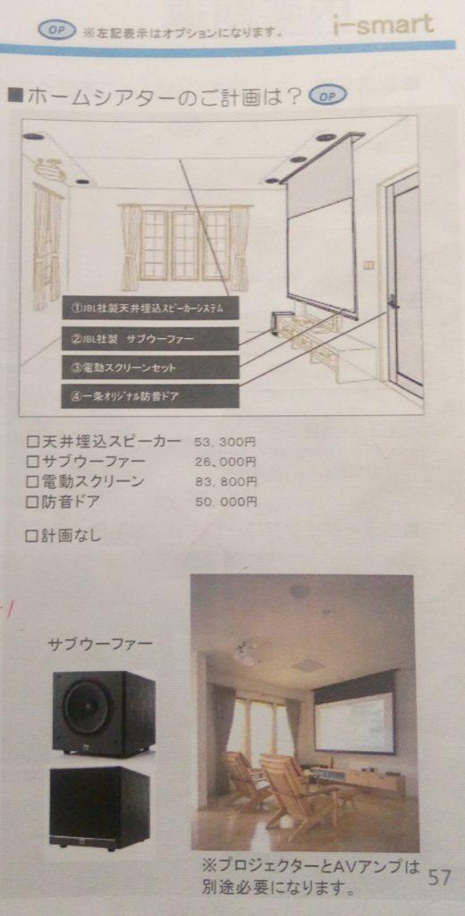 一条工務店のオプション天井スピーカー