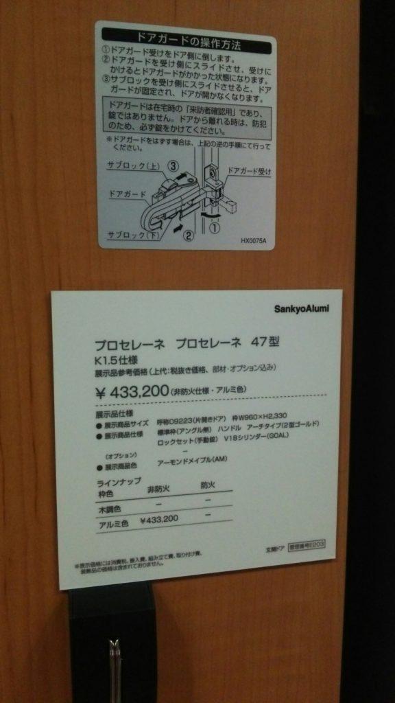 標準仕様の玄関ドアの中では、プロセレーネが最高値!