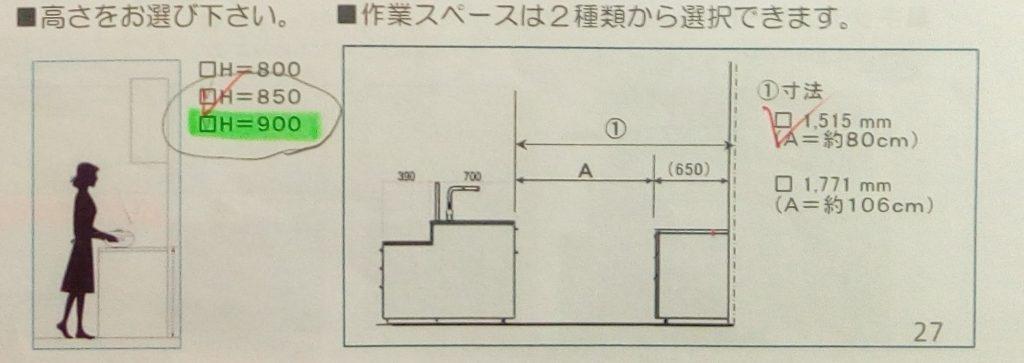 キッチンの高さは3種類から選ぶ