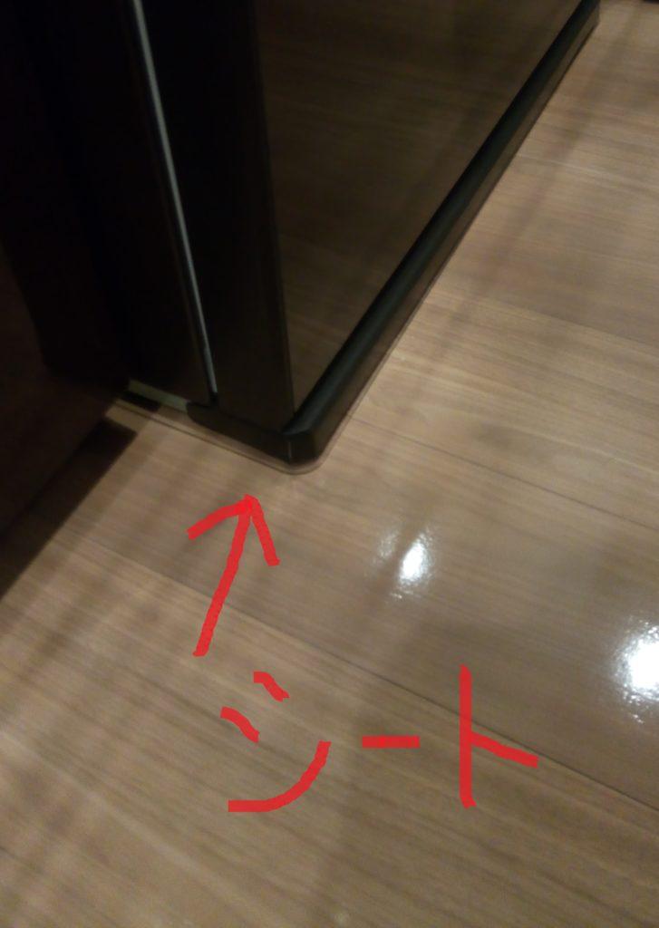 冷蔵庫の下には、傷防止シート(透明、~600リットル級)