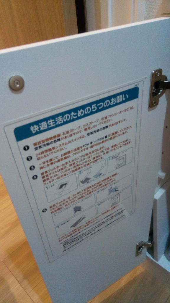 シールを収納扉後ろ側に貼りなおしましょう!