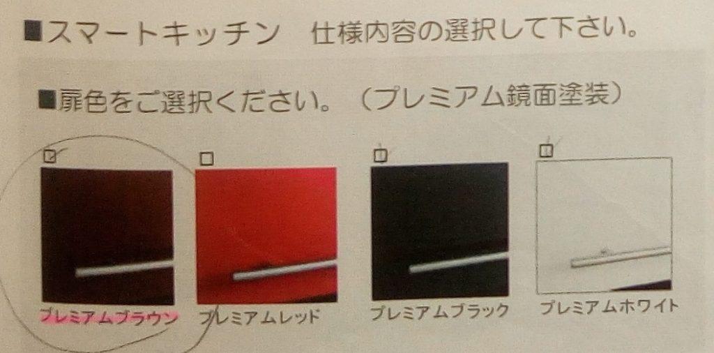 キッチンの色合いは4種類から選ぶ