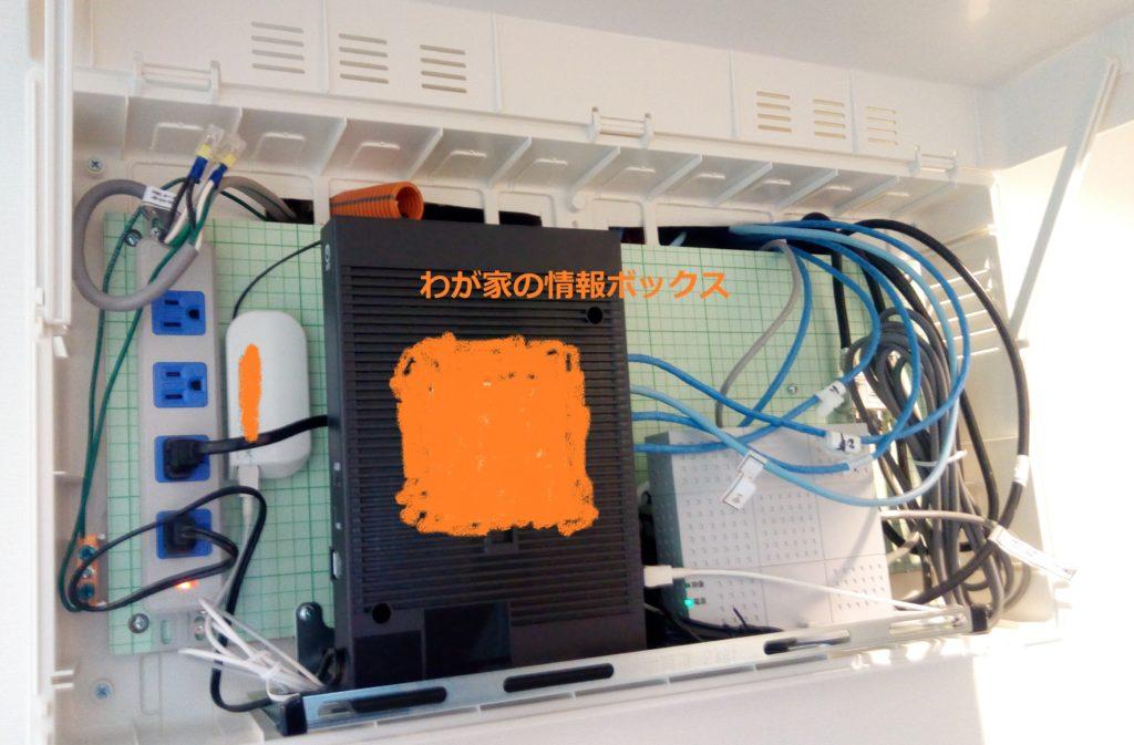情報ボックス内の無線LANルーター