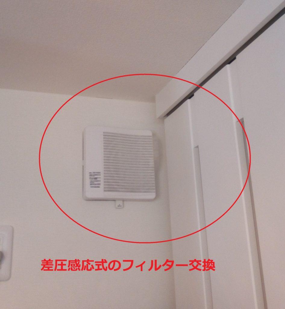 一条工務店i-smart差圧感応式のフィルター交換