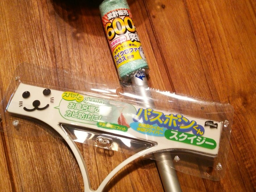 山崎産業のバスボンくんラクラククリーナーと水切りスクイジー