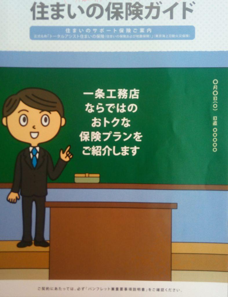 東京海上日動火災保険のパンフレット