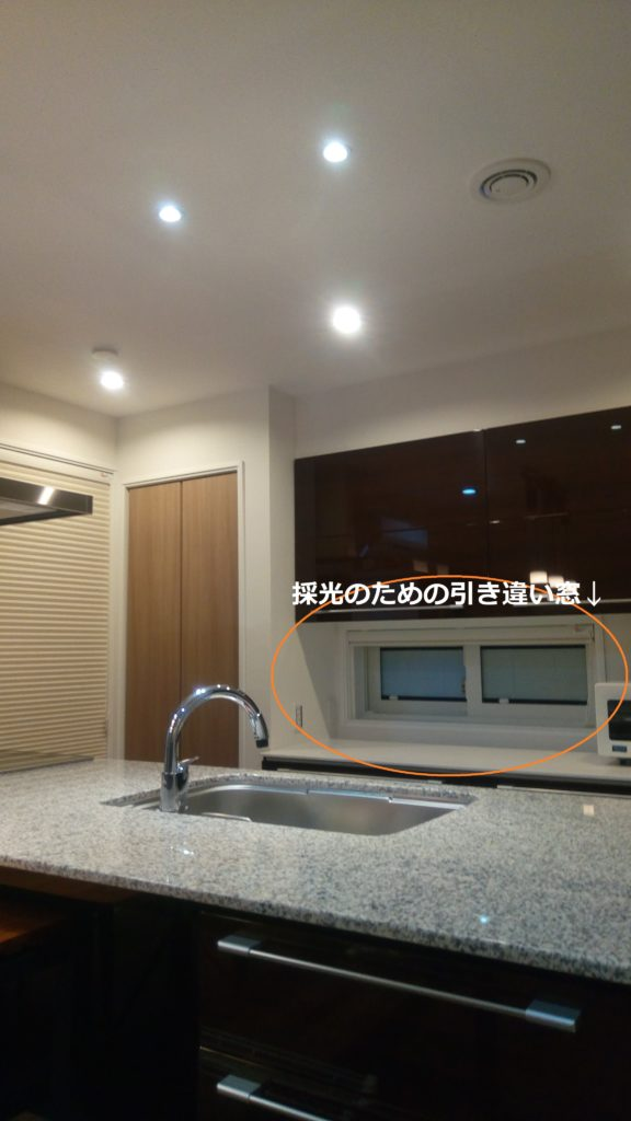 キッチンカップボードすき間に引き違い窓を採用
