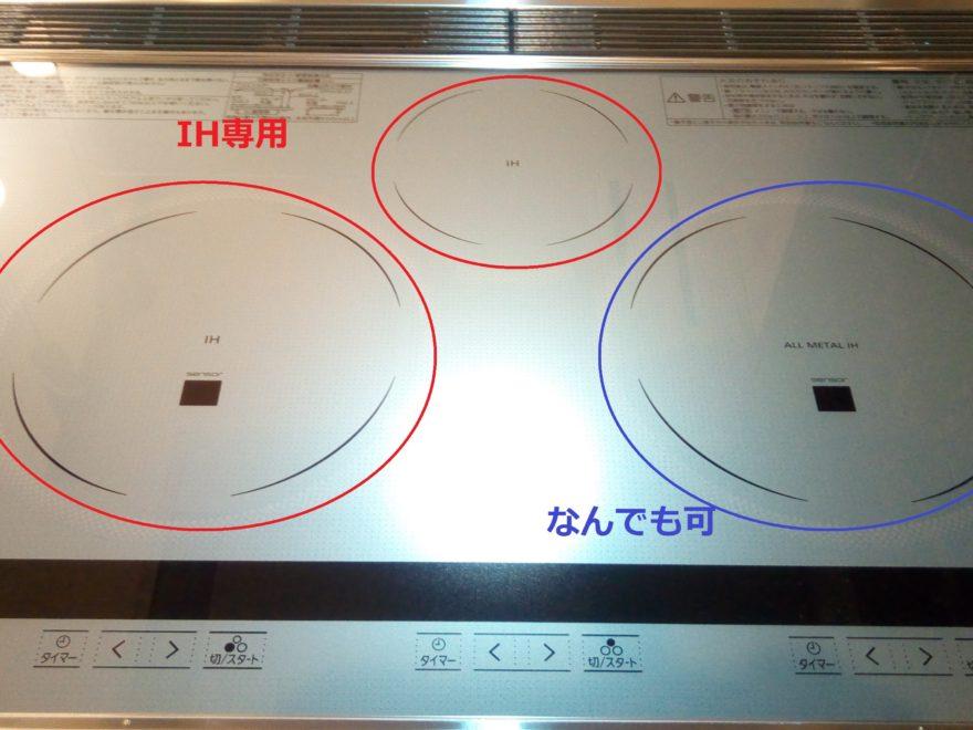 左側と真ん中がIHのみ対応。右側の1口がIH以外の鍋類も使用できます。