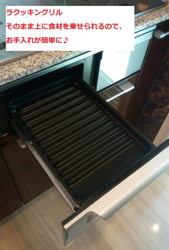 ラクッキングリルは金網がなく、そのまま食材を乗せて焼くことができる。お手入れが簡単に♪