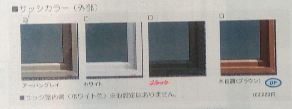 一条工務店アイスマートの窓枠色は4種類