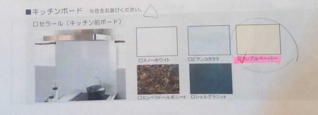 一条工務店のプレゼンテーションシートに掲載されているセラールの種類