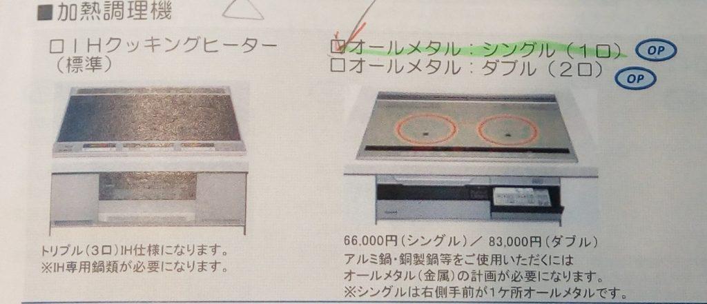IHクッキングヒーターの標準仕様とオプション仕様