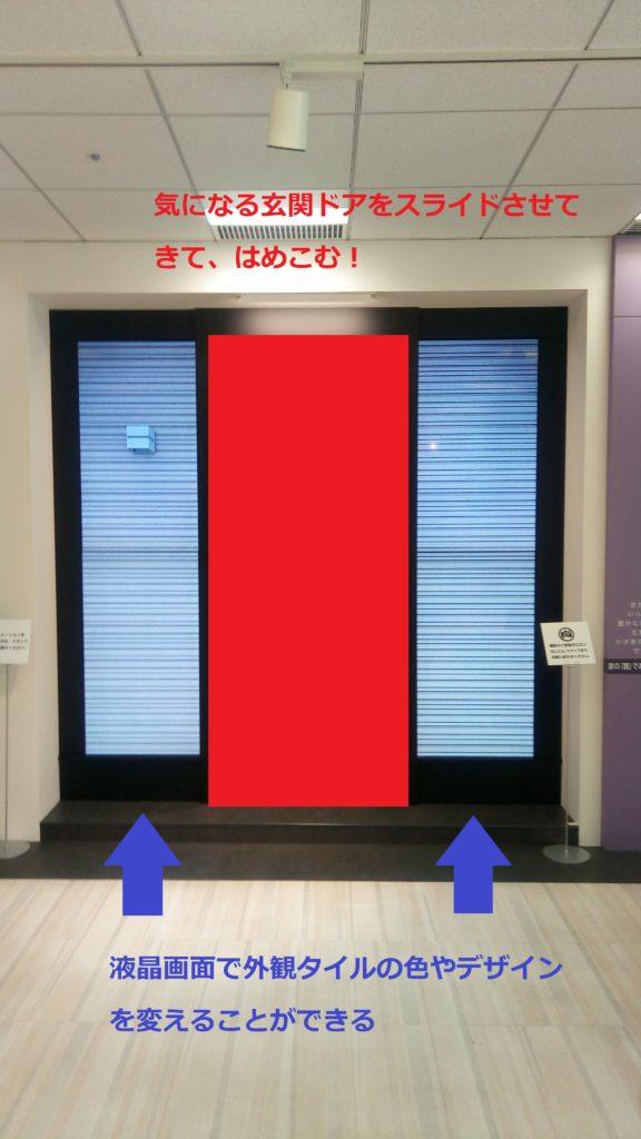 玄関ドアをはめ込み、外観との相性を確認することができます