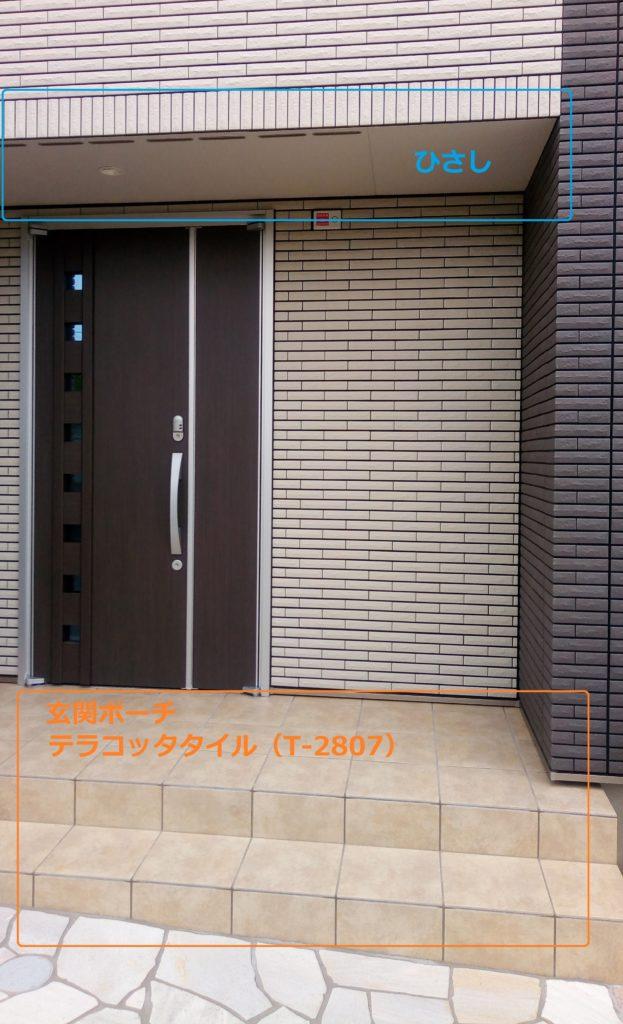 ひさし下の玄関ポーチにテラコッタタイルを採用