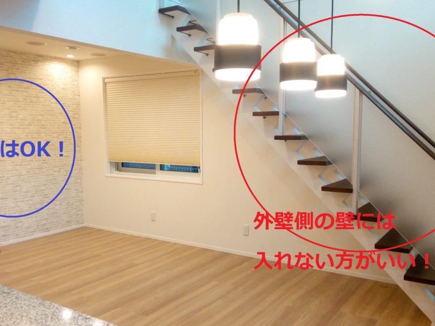 外壁側の壁には下地補強を入れない方がいい!