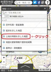 土地の特徴を示した地図をクリック