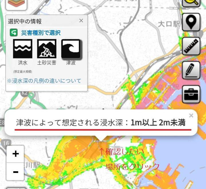 確認したい場所をクリックすると、津波の想定浸水深さが分かる