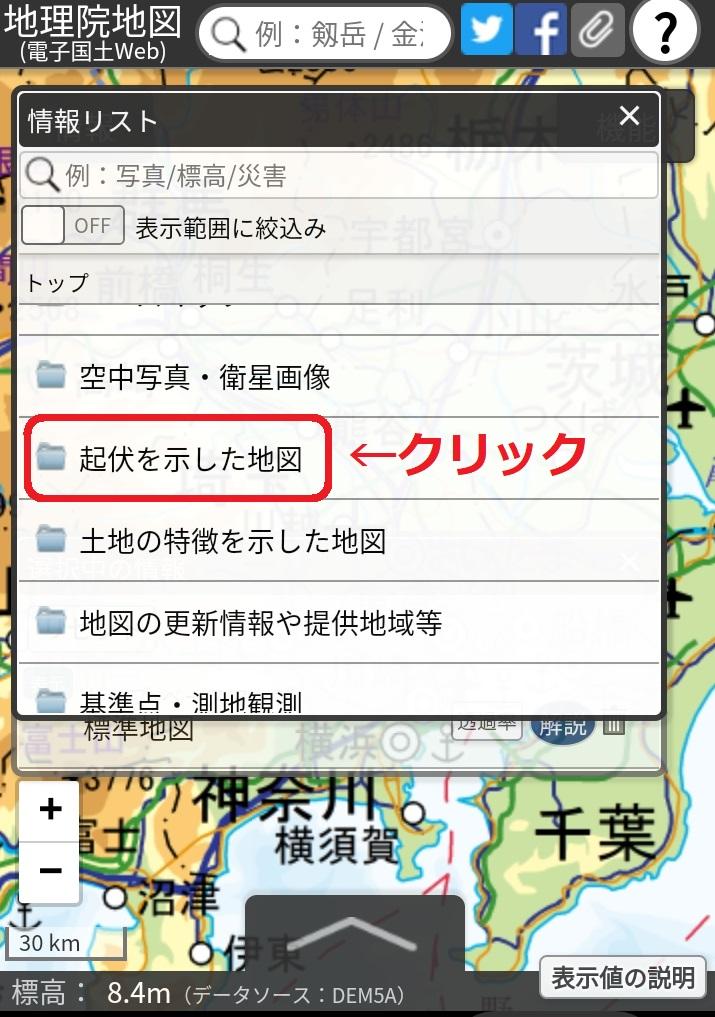 起伏を示した地図をクリック