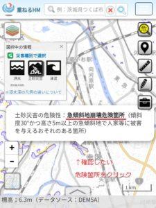 確認したい場所をクリックすると土砂災害の危険性を確認できる