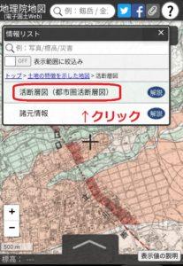 活断層図(都市圏活断層図)