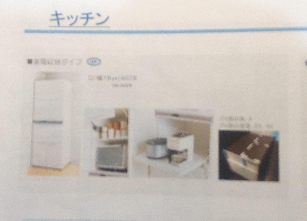 オプションの家電収納、価格は約20万円