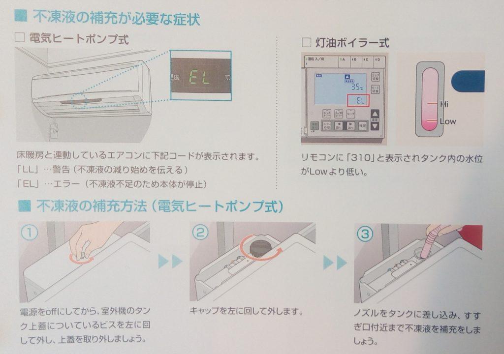 不凍液の補充方法は、メンテナンスマニュアルに記載されています。