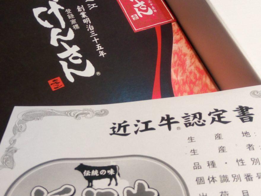 滋賀県のとある自治体のふるさと返礼品(A5ランクすき焼き用肉)