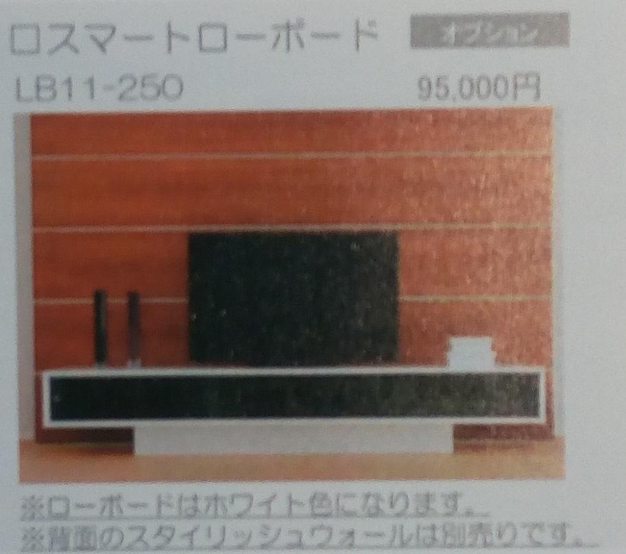 スマートローボード(LB11-250)