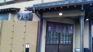 鮨人の店構え。古民家を改装したような外観。