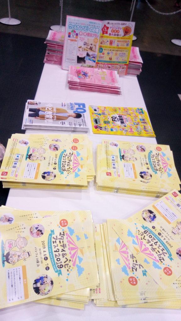 マタニティ&ベビーフェスタ2019パンフレット配布