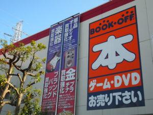 日本全国には、直営店とFC店を合わせると800店舗以上!