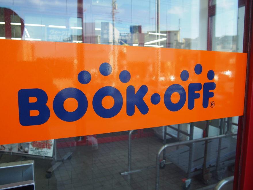 おなじみのブックオフのロゴ