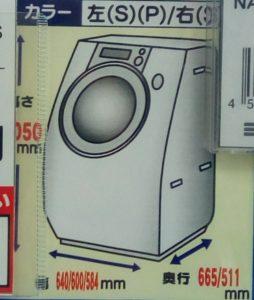 ドラム式洗濯機(容量10kg程度)のサイズ