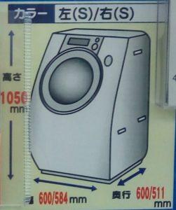 ドラム式洗濯機(容量7kg程度)のサイズ