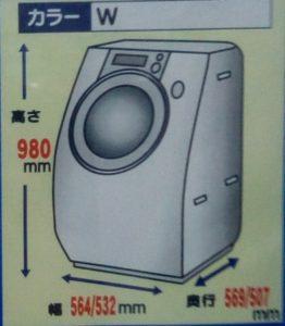 縦型洗濯機(容量7kg程度)のサイズ