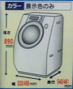 縦型洗濯機(容量4~5kg程度)のサイズ