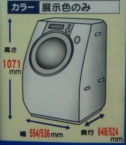 縦型洗濯機(容量10kg程度)のサイズ