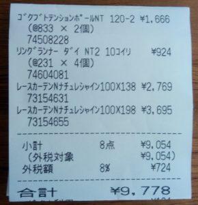 ニトリのレースカーテンのレシート。2か所で1万円以下!