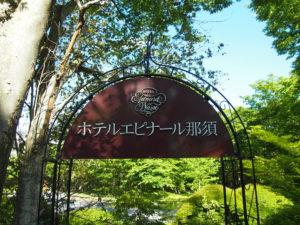 ホテルエピナール那須は、多くの自然に囲まれた立地にある