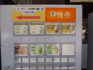 ソフトクリーム屋さんの食券機