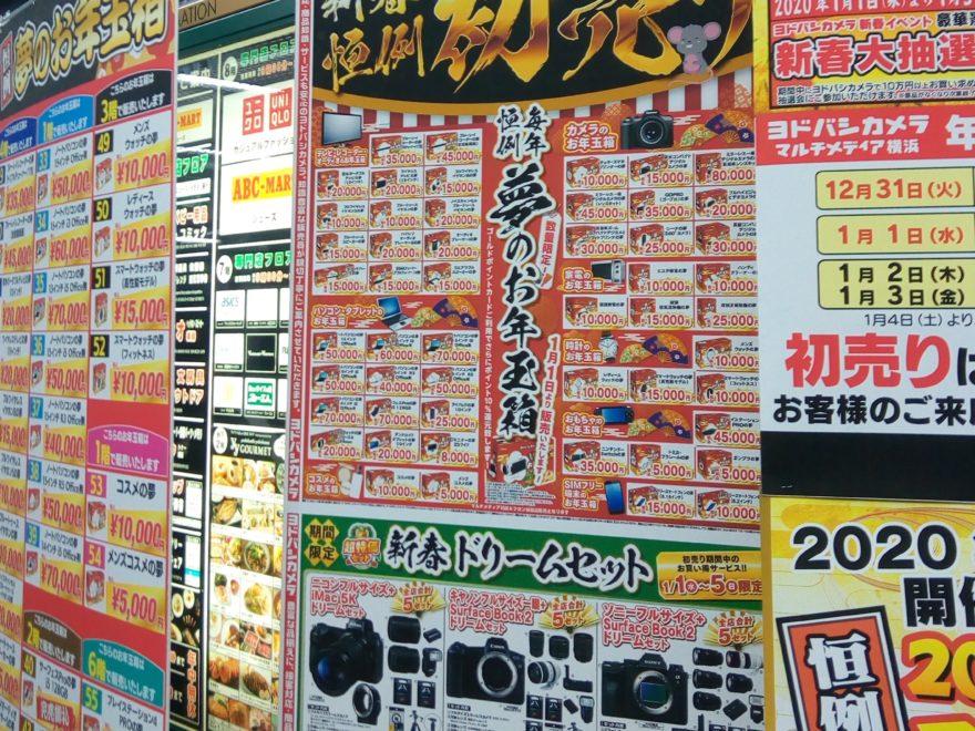 ヨドバシカメラ@横浜店の1/1初売り広告