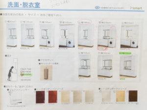 洗面化粧台の高さ・サイズ・色を選ぶ