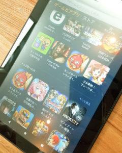 タブレットの大画面でゲームを楽しむ!