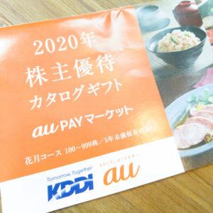 KDDI株主優待のカタログギフト