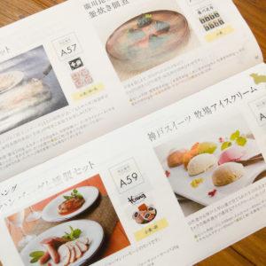 日本全国のおいしいグルメ商品から1点選べる