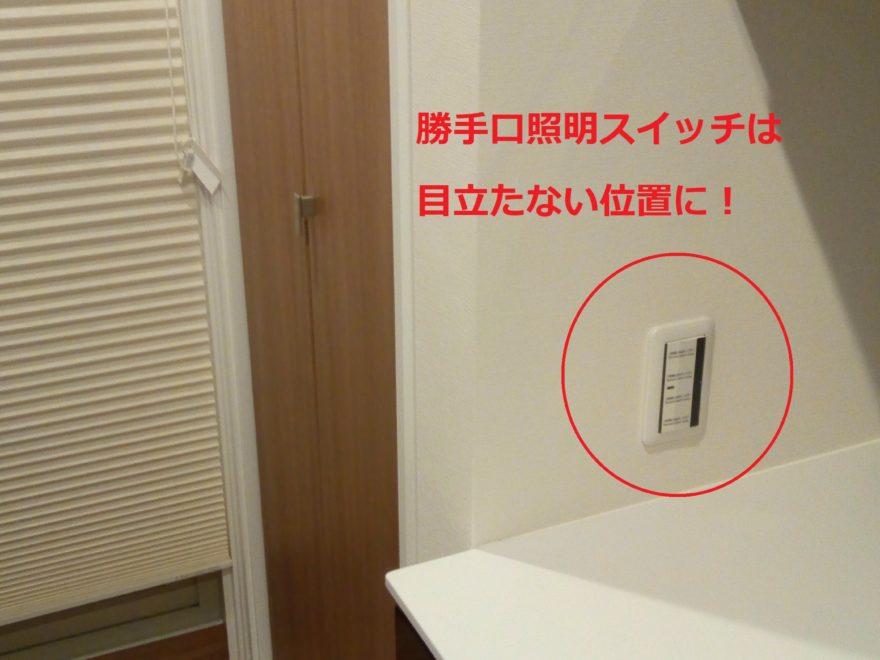 勝手口ポーチの照明は、目立たない場所に設置