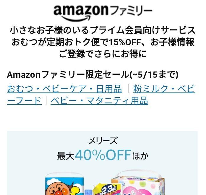 Amazonファミリーに登録すると、オムツとおしりふきがいつでも15%オフ