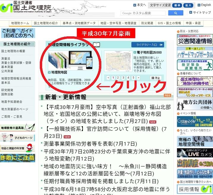国土地理院の地理空間情報ライブラリーを活用!