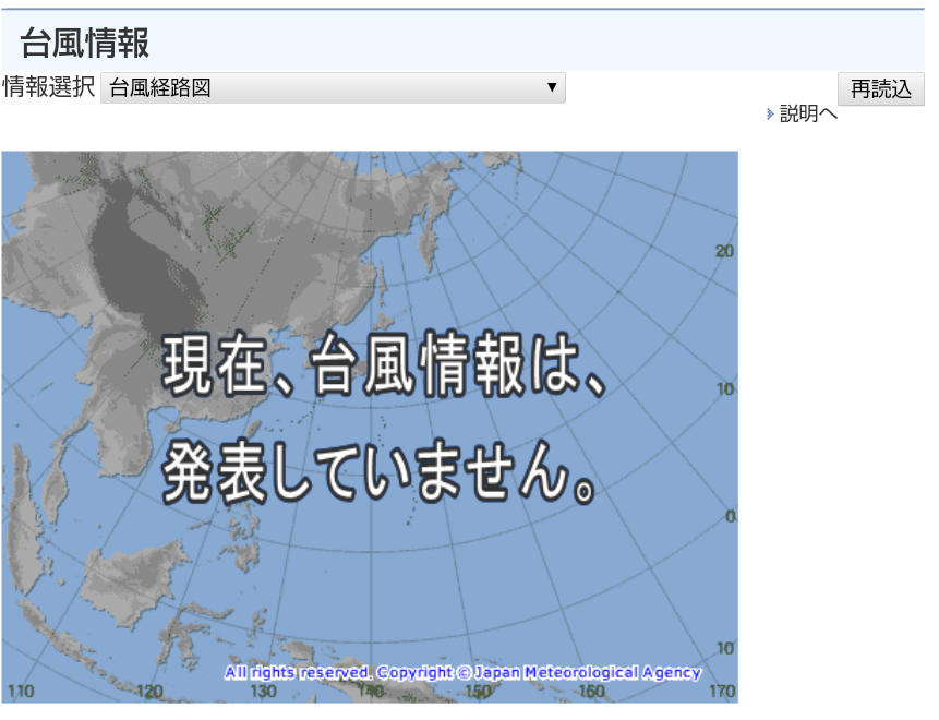 出典:気象庁サイト 台風情報
