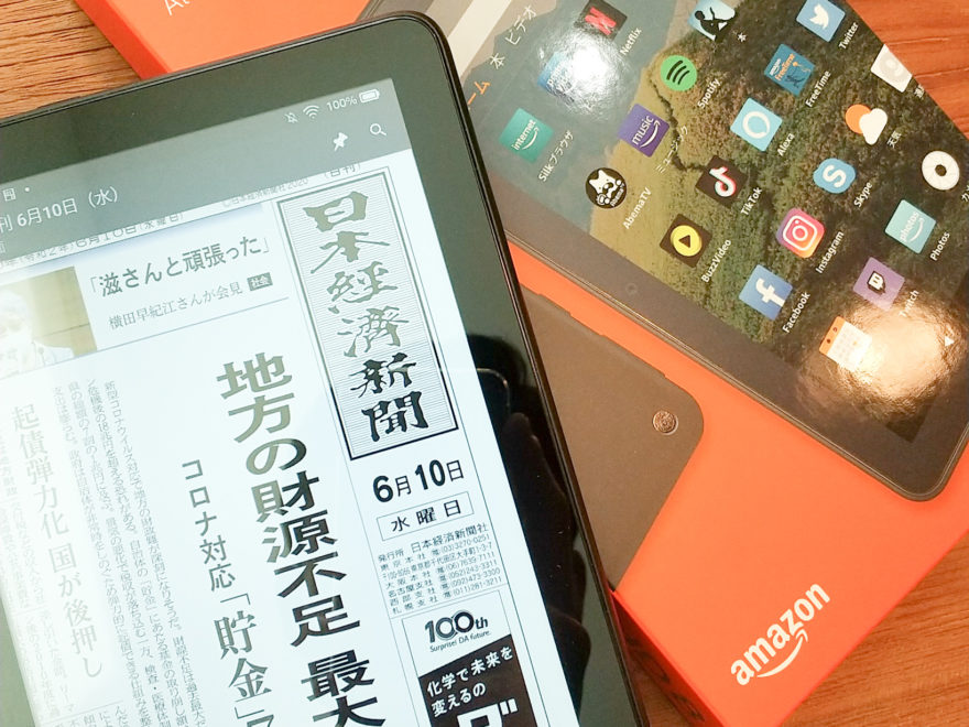 Amazon fire HD8を購入!